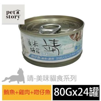 pet story 寵愛物語 靖美味貓食 貓罐頭 鮪魚+雞肉+吻仔魚 80公克24罐