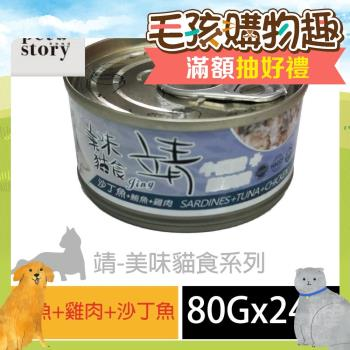【pet story】寵愛物語 靖美味貓食 貓罐頭 鮪魚+雞肉+沙丁魚 (24罐/箱)