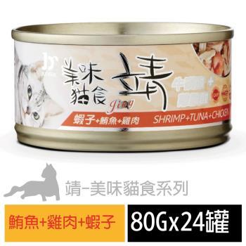 【pet story】寵愛物語 靖美味貓食 貓罐頭 鮪魚+雞肉+蝦子 (24罐/箱)