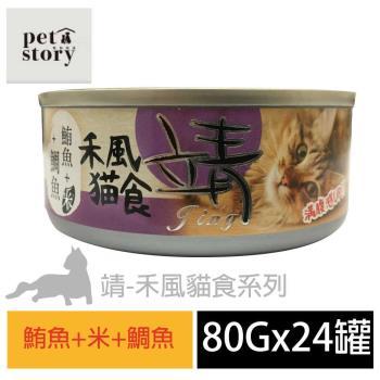 pet story 寵愛物語 靖特級禾風貓罐頭(鮪魚+米+鯛魚) 80公克24罐