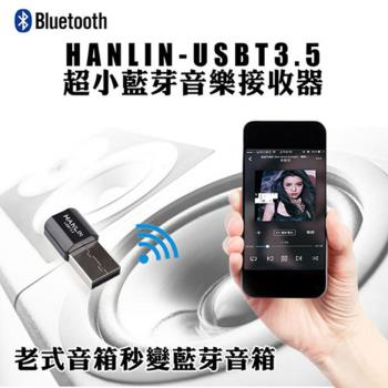 USBT3.5 超迷你藍芽音樂接收器