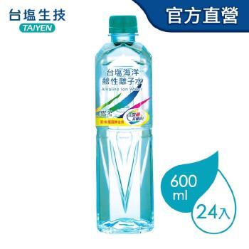 台鹽 海洋鹼性離子水(600ml *24瓶/箱)
