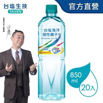 台鹽 海洋鹼性離子水(850ml *20瓶/箱)