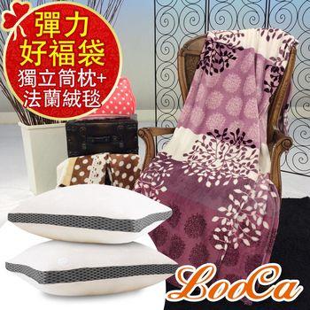 《弹力好福袋》超释压独立筒枕x2+顶级法莱绒毛毯x1