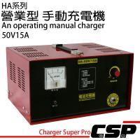 營業型手動充電機 (HA系列-50V15A)