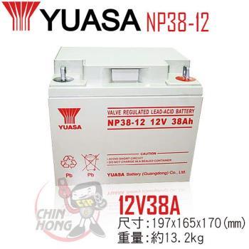 YUASA湯淺NP38-12閥調密閉式鉛酸電池12V38Ah
