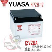 YUASA湯淺NP26-12閥調密閉式鉛酸電池~12V26Ah