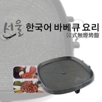 韓國HANARO 方形火烤兩用烤盤/不沾鍋烤盤32cm