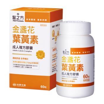 【台塑生醫】成人金盞花葉黃素複方膠囊(60錠/瓶)-藥 台塑生醫葉黃素60顆