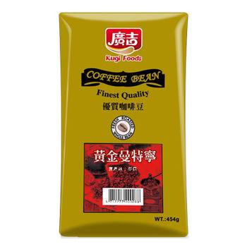 廣吉 咖啡豆-黃金曼特寧 (454g * 12 袋)