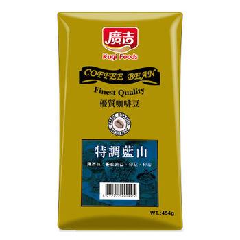 【廣吉】咖啡豆-特調藍山 (454g x 12 Pcs)