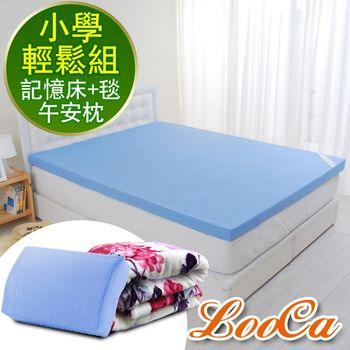 《小學輕鬆組》LooCa花焰3cm全記憶床毯枕組-雙人