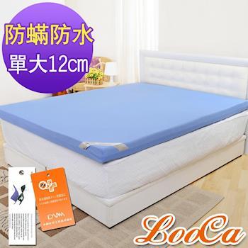 LooCa 抗菌防蹣防水12cm釋壓記憶床墊-單大3.5尺