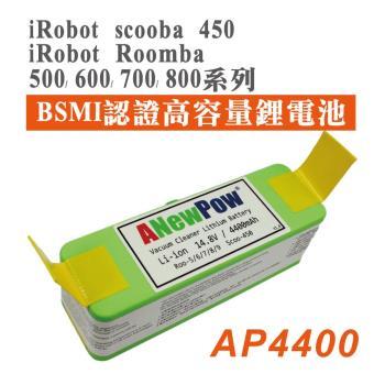 iRobot Roomba 500,600,700,800,Scooba 450 系列超高容量鋰電池 AP4400