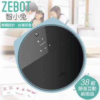 【ZEBOT智小兔】負離子掃地機器人吸塵器(純吸版)。自在天藍/Tubbot V Cyan