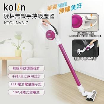 Kolin歌林無線充電式手持吸塵器 KTC-LNV317