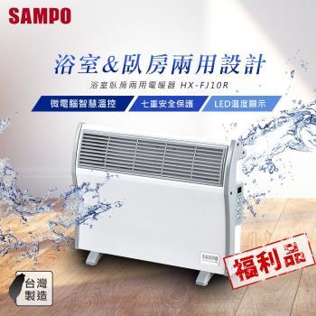 SAMPO聲寶浴室臥房兩用電暖器 HX-FJ10R  (限量福利品)
