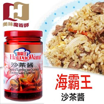 【海霸王】沙茶醬 220g HCS001