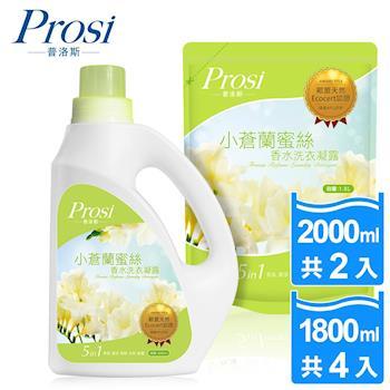 普洛斯Prosi香水洗衣凝露-小蒼蘭蜜絲(2罐+4包)