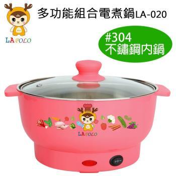 LAPOLO藍普諾 多功能組合電煮鍋 LA-020