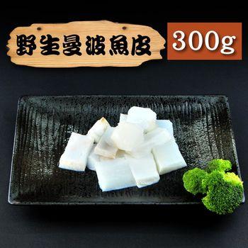 【漁季】曼波魚皮1包-300/g/包