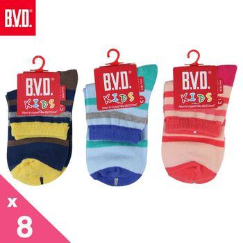 【BVD】舒適橫紋1/2童襪-8雙組(B266.B267童襪)
