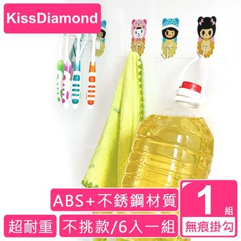【KissDiamond】可愛卡通強力無痕掛勾(超值6入組不挑款隨機出貨)