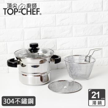 Top Chef 頂尖廚師 304不鏽鋼多功能萬用鍋21公分 附蒸盤、撈網