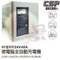 MF系列24V40A微電腦全自動充電機 (電動推高機適用)
