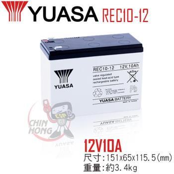YUASA湯淺REC10-12高性能密閉閥調式鉛酸電池~12V10Ah