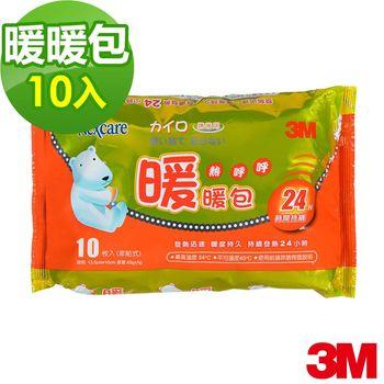【3M】Nexcare 暖暖包 24小時 (10入裝)