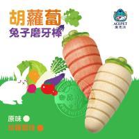 胡蘿蔔造型兔子磨牙棒-紅蘿蔔/白蘿蔔(二入裝) 寵物兔 小白兔 小兔兔 啃咬 磨牙 玩樂