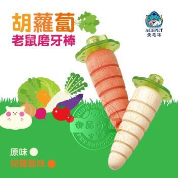 胡蘿蔔造型老鼠磨牙棒-紅蘿蔔/白蘿蔔 (二入裝) 寵物鼠 黃金鼠/老公公/三線/布丁/倉鼠/天竺鼠 啃咬 磨牙 玩樂