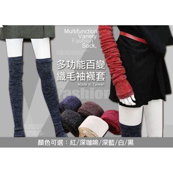 多功能百變織毛袖襪套(台灣製)