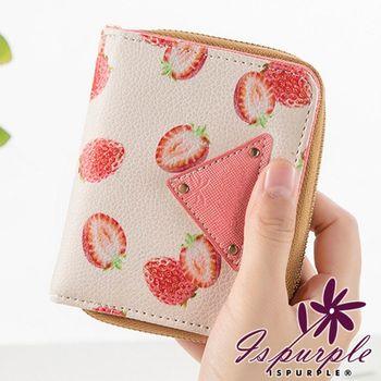 【iSPurple】清甜水果*繽紛皮革零錢短夾/二色可選