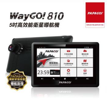 PAPAGO!WayGo810多機一體五吋Wi-Fi導航行車紀錄器