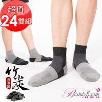 BeautyFocus  (24雙組)【90%竹炭】萊卡氣墊運動襪(2404)