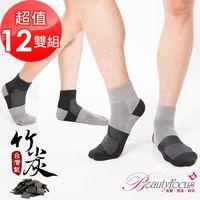BeautyFocus  (12雙組)【90%竹炭】萊卡氣墊運動襪(2404)