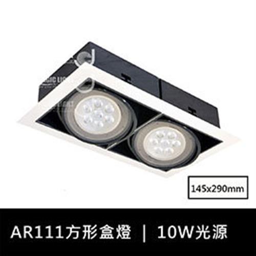 Magic Light光的魔法師 雙燈AR111方形有邊框盒燈雙色(含10W聚光型燈泡)