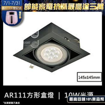 【光的魔法師 Magic Light】黑色AR111方形有邊框盒燈 單燈 (含10W聚光型燈泡)