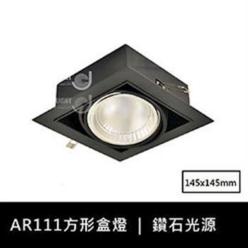 【光的魔法師 Magic Light】黑色AR111方形有邊框盒燈 單燈 (含散光大角度燈泡)