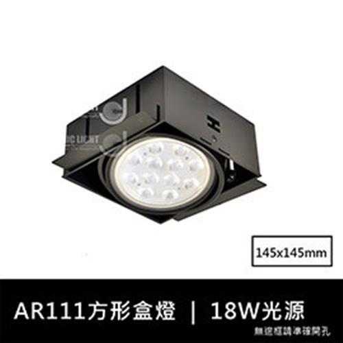 Magic Light光的魔法師 單燈AR111方形無邊框盒燈黑色(含18W聚光型燈泡)