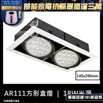 【光的魔法師 Magic Light】雙色AR111方形有邊框盒燈 雙燈 (含18W聚光型燈泡)