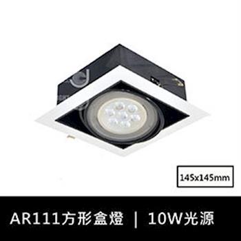 【光的魔法師 Magic Light】雙色AR111方形有邊框盒燈 單燈 (含10W聚光型燈泡)