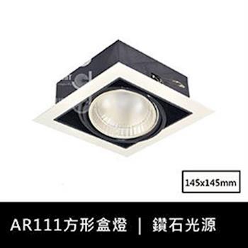 【光的魔法師 Magic Light】雙色AR111方形有邊框盒燈 單燈 (含散光大角度燈泡)