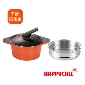 HAPPYCALL韓國彩色湯鍋組(湯鍋20cm+304蒸籠)