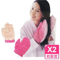 【AWANA】超細纖維乾髮手套(2雙)
