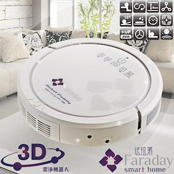 Faraday 法拉第3D潔淨機器人/掃拖地機器人(時尚白)FC-1KW