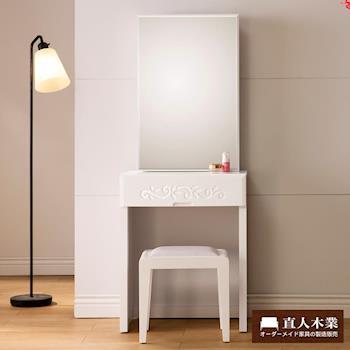 【日本直人木業】AVRIL白色簡約60cm化妝桌椅組