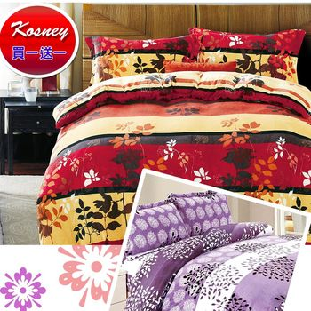 【KOSNEY】浪漫叶语  顶级法兰绒买一送一双人四件式两用被套床包组型